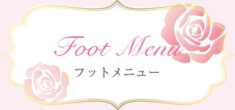 foot_menu_bnr
